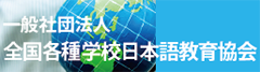 一般社団法人全国各種学校日本語教育協会